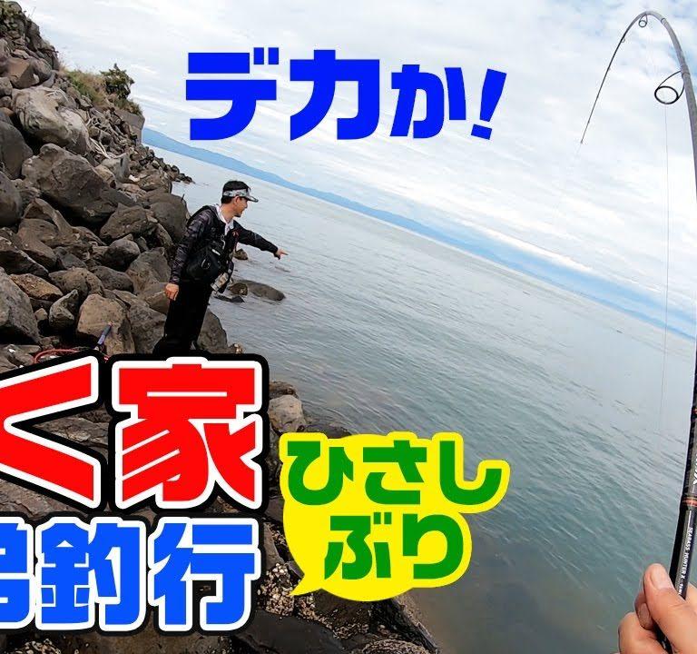 有明海の磯場でシーバス狙い釣りいろは