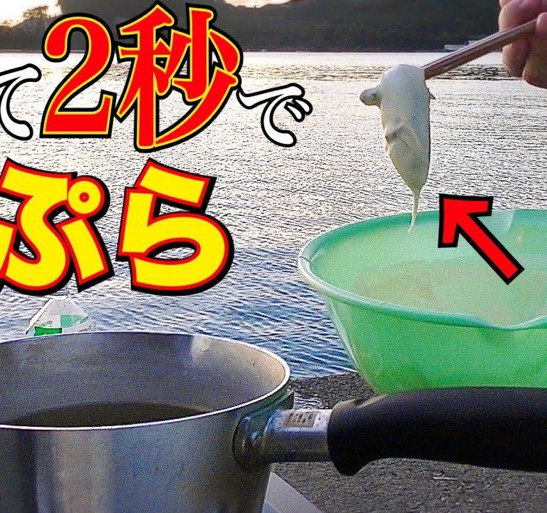 魚釣ってそのままその場で2分で天ぷらして食ってみた