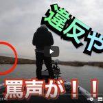 釣り人のモラルを問われる動画!コメント欄にはまともな意見が多い