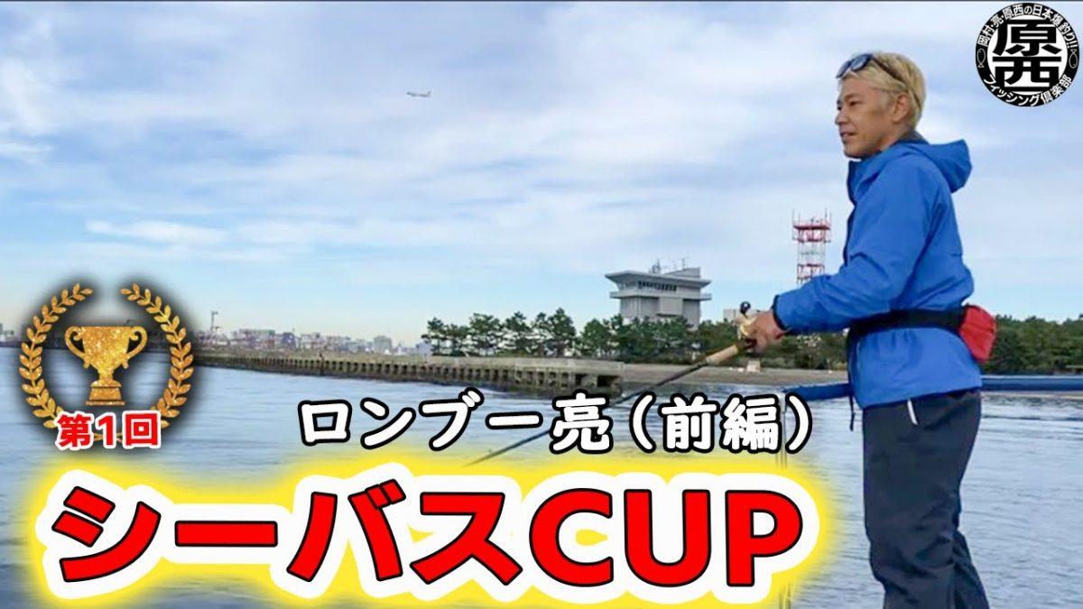 第1回シーバスカップ開幕】ロンブー亮(前編)