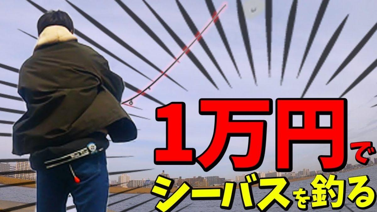 釣りプロが総額10,000円タックルでシーバスを本気で狙う!〈実釣編〉