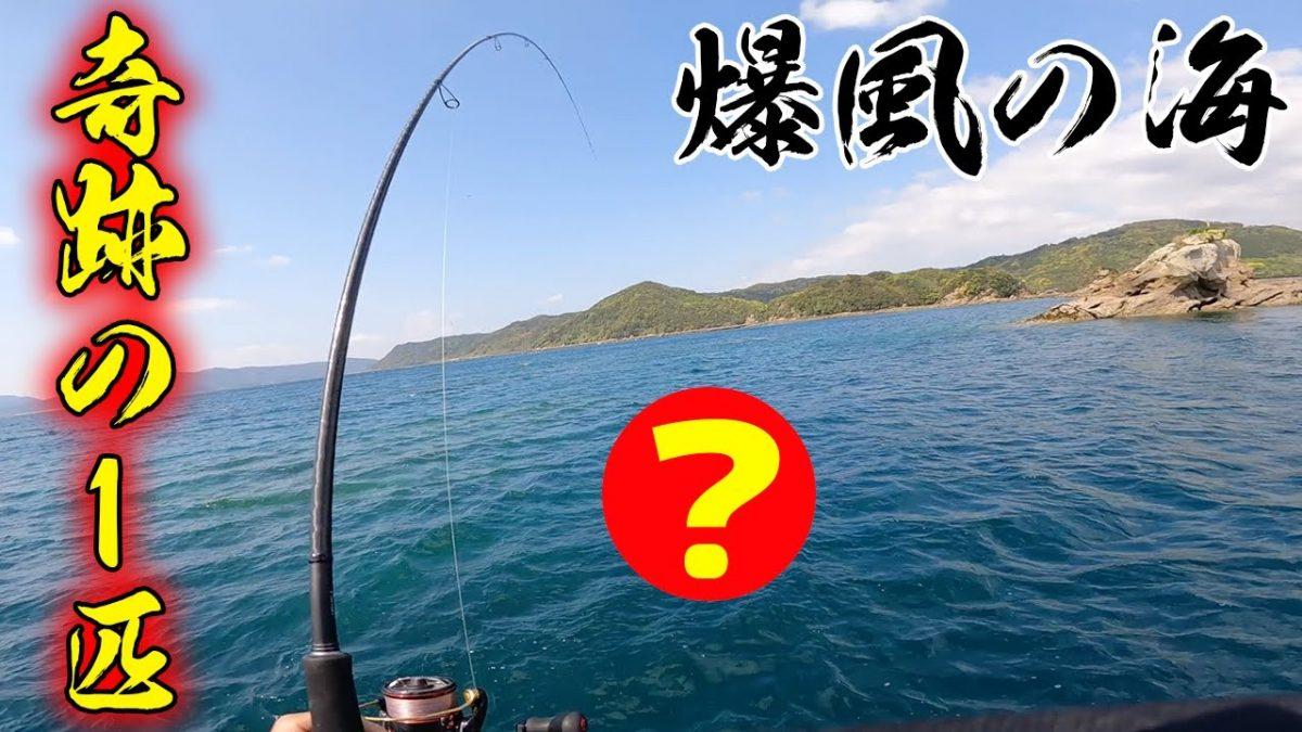 スペシャルゲスト尾野真千子と2年ぶりの釣りをしてきた!!