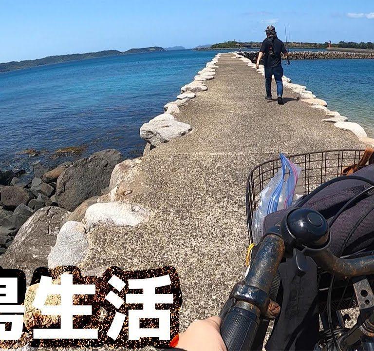 自転車で釣りしに行ってその帆の晩ご飯のおかずをGETする!