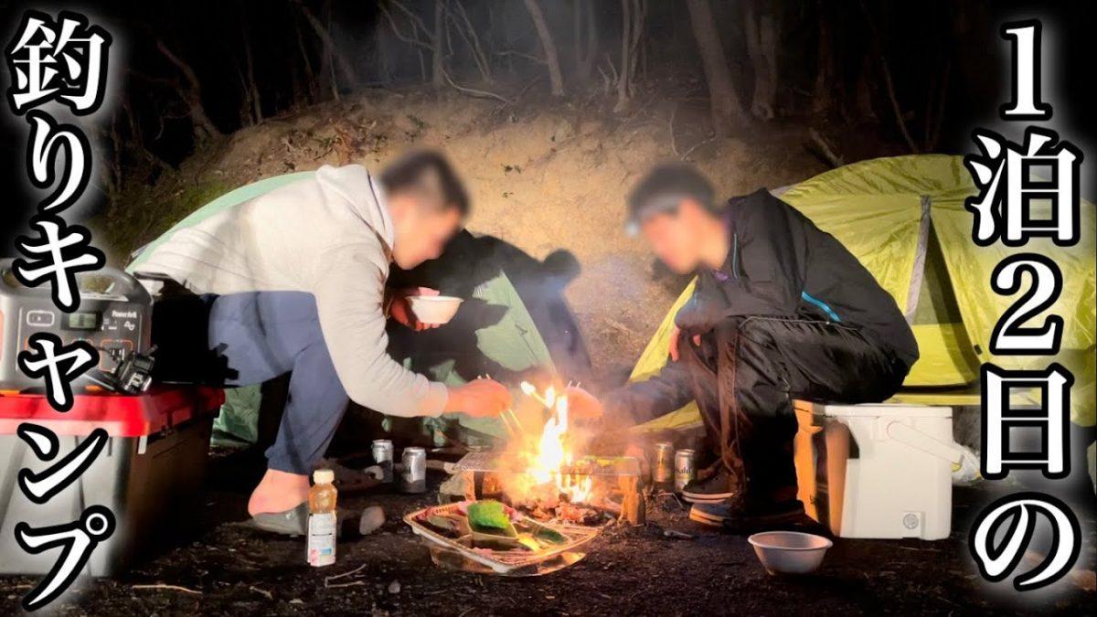 ヒラマサとヒラスズキを狙ったら楽しすぎた釣りキャンプ