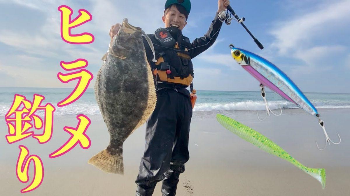 遠州サーフではヒラメは波打ち際で釣れる!を証明
