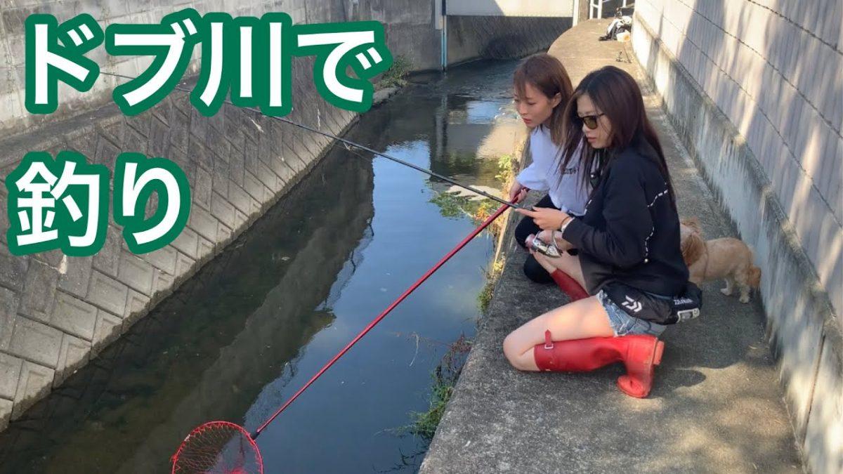 美人仲間がドブ川で大物釣りにチャレンジ