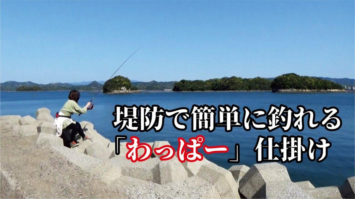 堤防で誰でも簡単に釣れるわっぱー仕掛けで衝撃生物を釣る