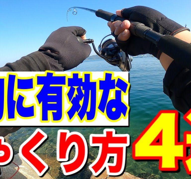 ショアジギングで青物がよく釣れるしゃくり方4選を解説