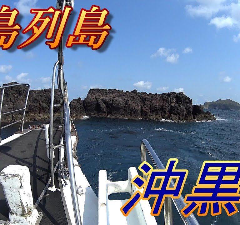 五島列島の一級磯「沖黒瀬」でグレ55センチ!