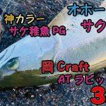 """<span class=""""title"""">岡ジグでオホーツク海サクラマス3連発!! サケ稚魚PGは神カラーだった</span>"""