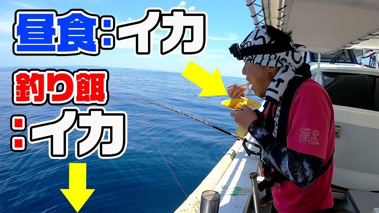お刺身ランチ付きの漁船に乗って釣りしてきた!