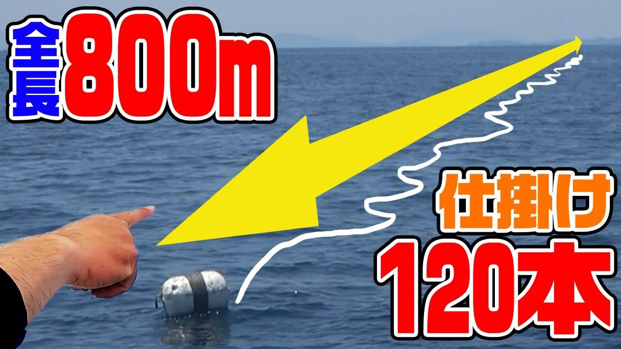 【800m】漁師さんの「超ロングサビキ」で魚が食う確率
