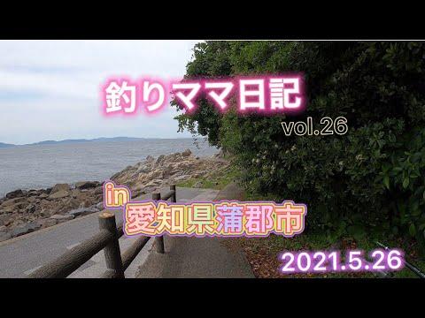 釣りママ日記vol.26愛知県蒲郡市
